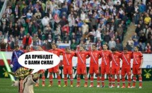 Да прибудет с вами сила Россия футбол