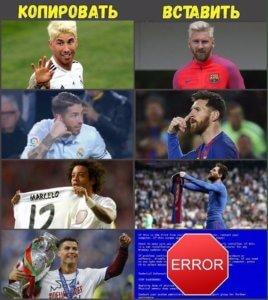 Месси и Реал