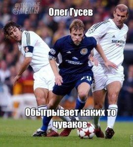 Олег Гусев обыгрывает Зидана