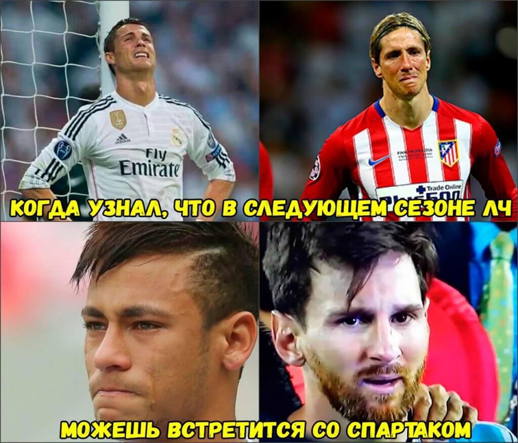 Спартак в Лиге Чемпионов