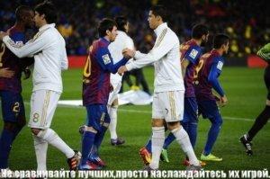 Лучшие футболисты сравнение