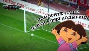 Даша следопыт не может найти Юрия Лодыгина