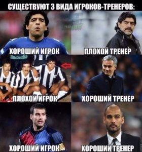 Марадонна плохой тренер, Жозе Моуриньо плохой игрок но хороший тренер